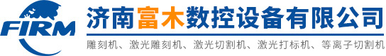 济南富木数控设备有限公司